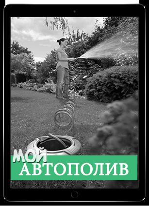 Книга об автополиве в Гомеле AVTOPOLIV.RBU-OSNOVA.BY
